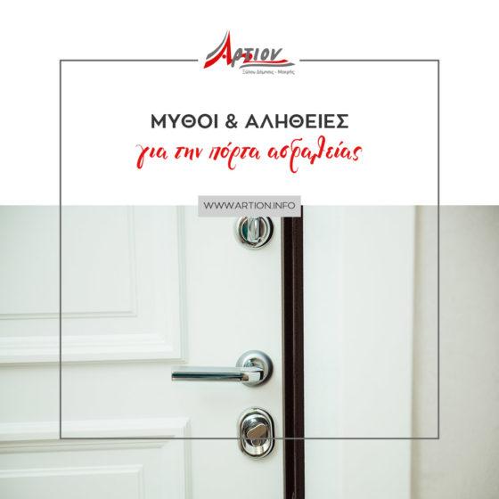 Μύθοι και αλήθειες για την πόρτα ασφαλείας