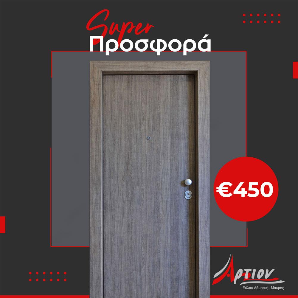 Προσφορά Θωρακισμένη πόρτα